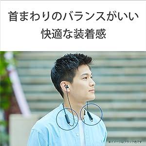 首まわりのバランスがいい形状で安定装着。さらに耳に沿うハウジング形状が耳にフィット。
