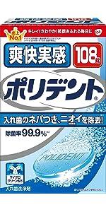ポリデント 入れ歯洗浄剤 タフデント
