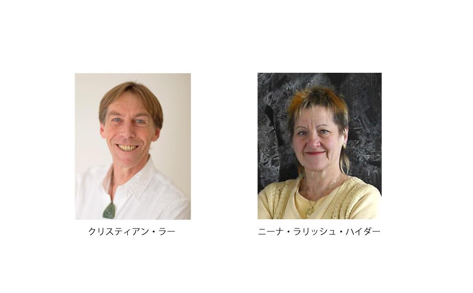 クリスチャン・ラー ニーナ・ラリッシュ・ハイダー 真の自己に目覚める ナチュラルスピリット 覚醒 スピリチュアル 瞑想 ピラミッドの師たち