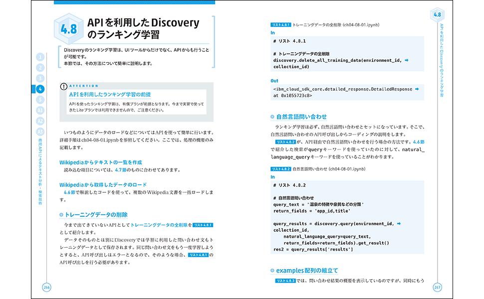 第一線のAIエンジニアによる 実プロジェクトの経験に裏打ちされた 「自然言語処理」のツボをここに集約!