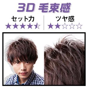 立体 3D毛束感