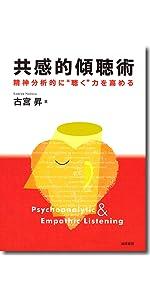 共感的傾聴術