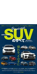 すべてシリーズ モーターファン SUV suv 国産 輸入 車 クルマ 2020 2019 ハリアー レクサス カイエン アウディ BMW