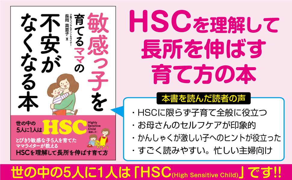 HSC お母さん ママ 敏感 育児 子育て 忙しい 主婦 不安
