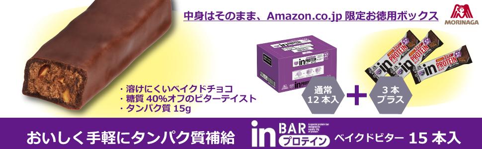 inバービターベイクド15本