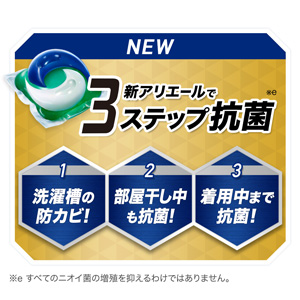洗濯槽の防カビ、干している時の抗菌、そして着用中の抗菌まで!アリエールで3ステップ抗菌(※3)!