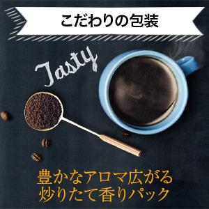 こだわりのコーヒー豆の包装