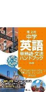 中学英語単熟語・文法ハンドブック