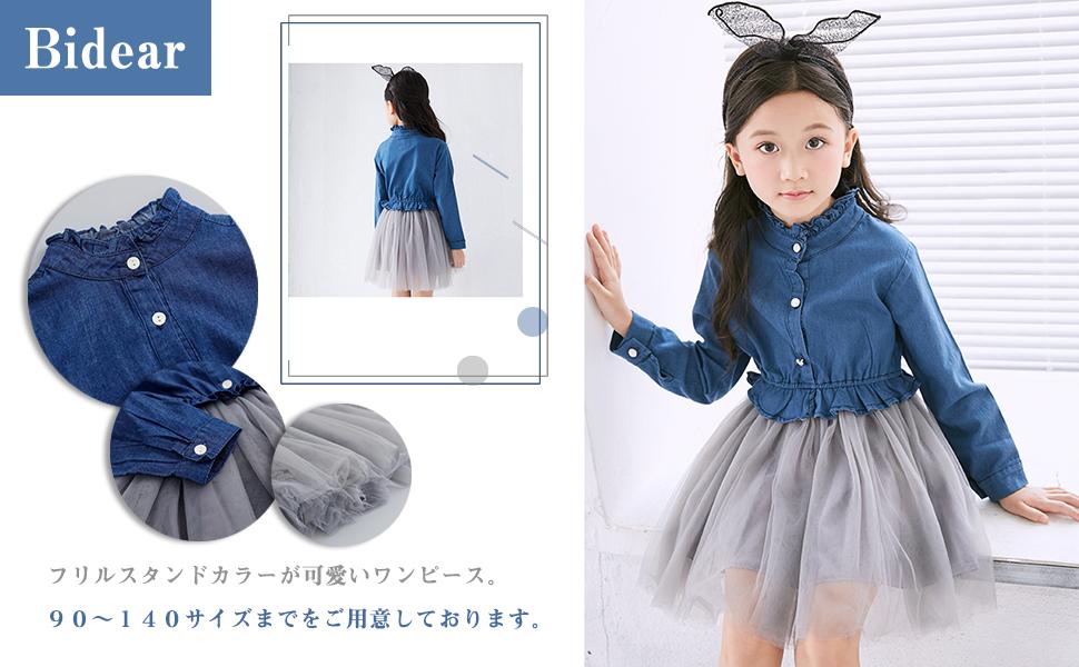 5b52982812668 デニムのシャツに、女子が大好きなふんわりチュールスカートの組み合わせのワンピースです。