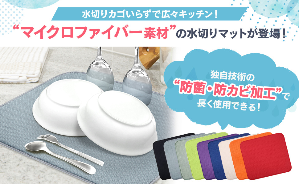 Amazon.co.jp: motocca 水切りマット キッチン 食器 大判 抗菌 防カビ ...