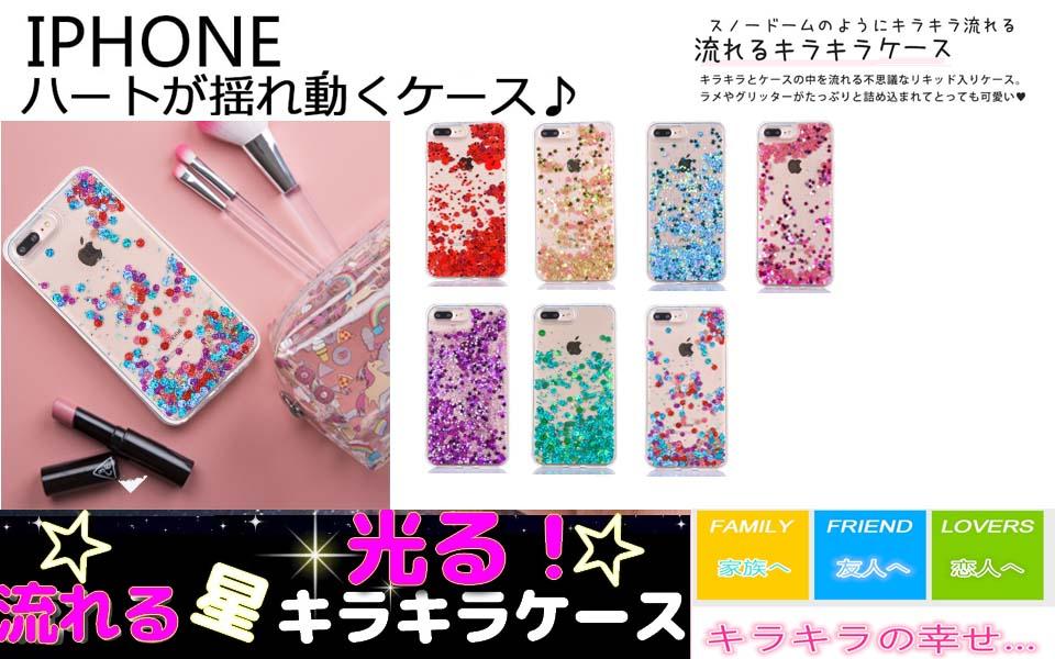 ebccfc36c9 Amazon.co.jp: iPhone7 ケース iPhone8 ケース 多彩な流砂ケース 流れる ...
