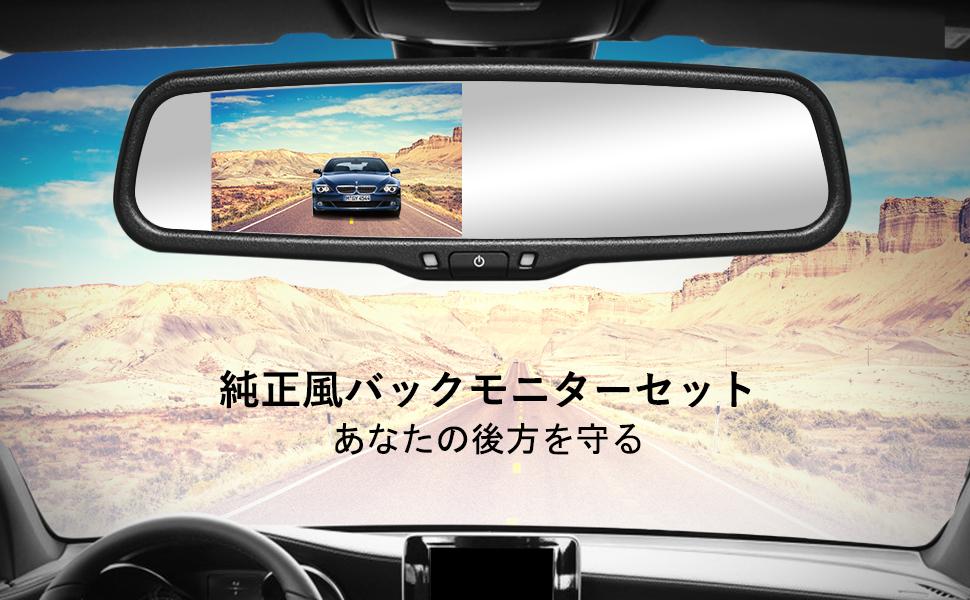 純正交換 バック連動 高画質 ルームミラー バックモニター 4.3インチ バックカメラ 暗視機能 取り付け簡単 AUTO-VOX IP68防水 駐車支援T2 液晶ディスプレー