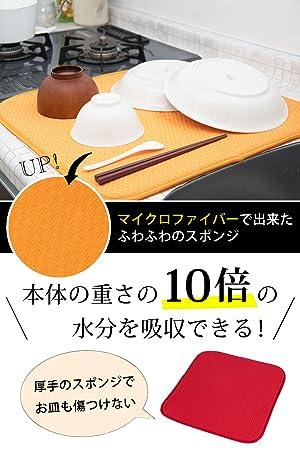 Amazon.co.jp: mikketa 水切りマット キッチン 食器 大判 速乾 吸水 ...