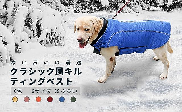 犬服 冬 中型犬 大型犬向け 小型犬もあり ドッグウェア 冬 大型犬 ベスト オシャレ ジャケット ハーネス穴 リード穴あり 簡単マジックテープ脱着 反射テープ付き 抜け毛防止対策 防寒 コート