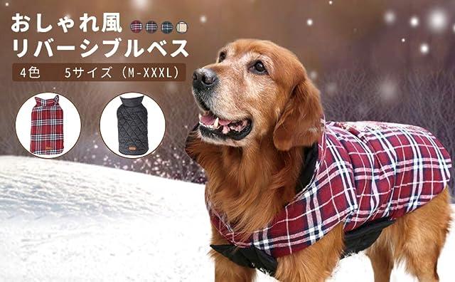 犬服 冬 中型犬 大型犬向け 小型犬もあり リバーシブル ダウン風 ベスト ドッグウェア 冬 超大型犬 オシャレ ジャケット リード穴あり 簡単マジックテープ脱着 防寒 コート