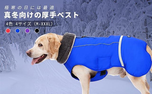 犬服 冬 中型犬 大型犬向け 小型犬もあり 防水 ドッグウェア 冬 大型犬 ベスト オシャレ ジャケット ハーネス穴 リード穴あり隠し式バックル付き 反射テープ付き 抜け毛防止 防寒対策 コート