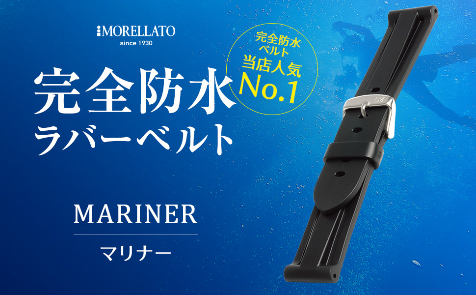a445dc076e Amazon   MORELLATO[モレラート] ラバー 時計ベルト 完全防水 MARINER ...