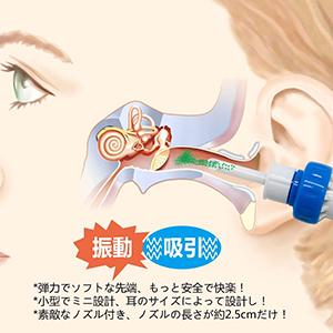 機 耳垢 吸引