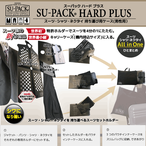 c4caddb4827eec Amazon | [SU-PACK HARD PLUS L] スーツ/シャツ/ネクタイを4分の1収納 ...