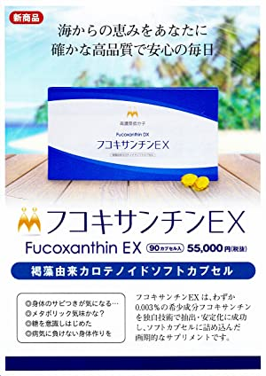24d71715082 高濃度低分子 褐藻由来カロテノイドソフトカプセル フコキサンチン錠剤(カプセル) フコキサンチンEXは、貴重なフコキサンチン単体の製品です。