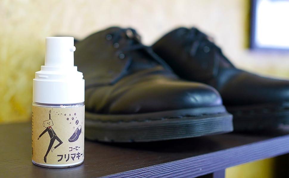 靴用消臭スプレー コーヒーフリマキーノ