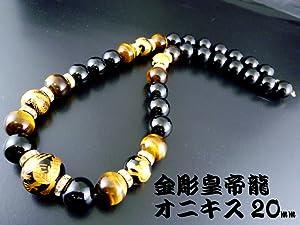752d359765 Amazon.co.jp: 石輝 4A金彫龍オニキス20mmタイガーアイ16mmネックレス ...