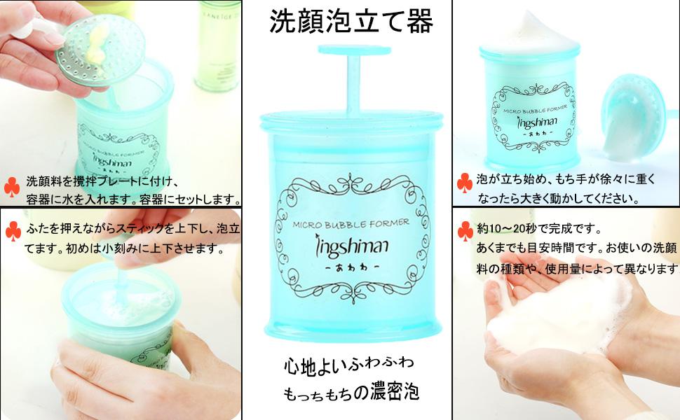 泡立て 器 洗顔