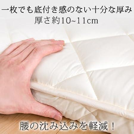 敷布団の厚さ
