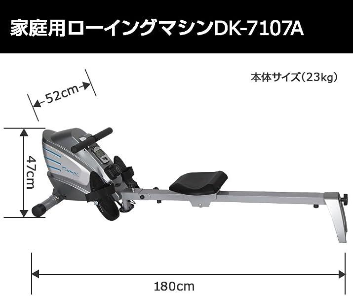 大広 ダイコー(DAIKOU) ローイングマシン DK-7107A-1
