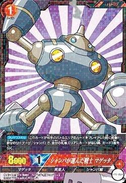 Dragon Ball IC Carddass BT3-009 R