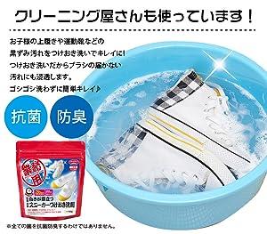 洗剤 スニーカー
