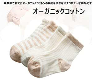 53acf2b5634ec7 Amazon   ベビー ソックス 新生児 靴下 オーガニックコットン 通気性 ...