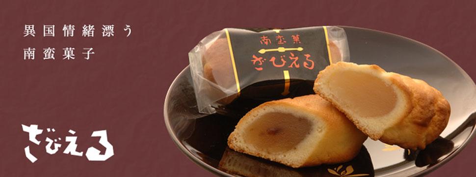 お 菓子 ザビエル 大分で50年以上愛されるラムレーズンをつかった南蛮菓子『ざびえる』