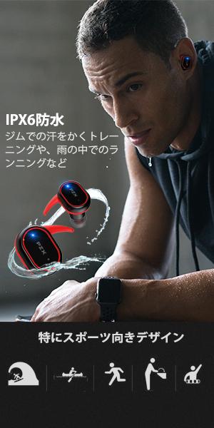 Bluetooth イヤホン 自動ペアリング 自動ON/OFF IPX6防水 完全ワイヤレス イヤホン