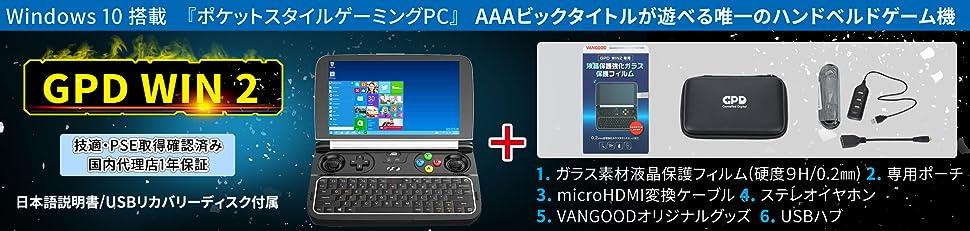 dd452be374 Amazon | [セット品]GPD WIN2 128GB版 日本仕様セットパッケージ | GPD ...