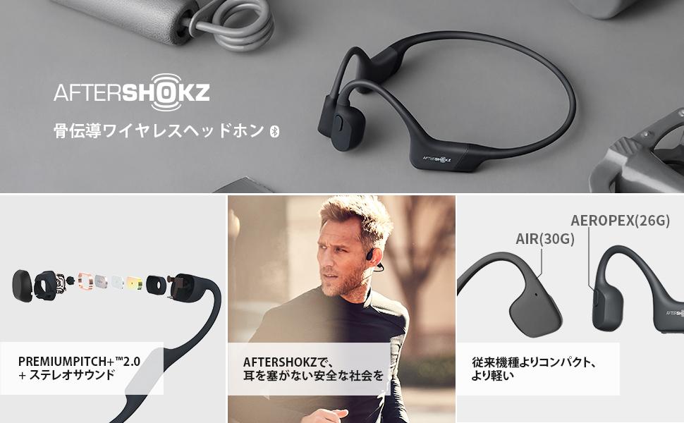 Amazon.co.jp: AfterShokz Aeropex 骨伝導ワイヤレスヘッドホン 防水 ...