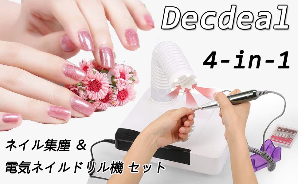 Decdeal 4in1 ネイル集塵 & 電気ネイルドリル機 セット ネイル集塵機 ネイルツールキット ジェルネイル 60W