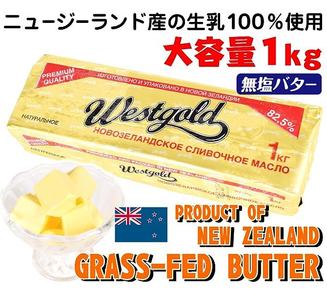 バター 値段 塩 無