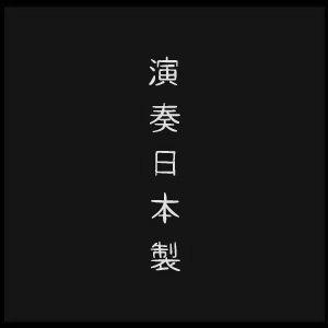 enso hd japanese blade kanji logo mark