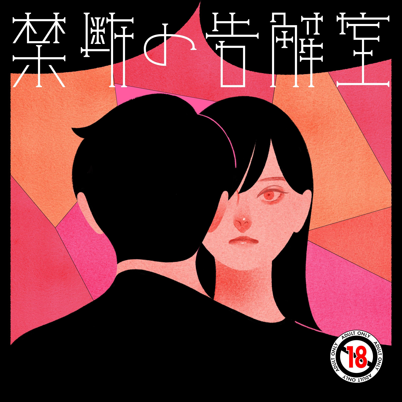 禁断の告解室 by AudioMovie®