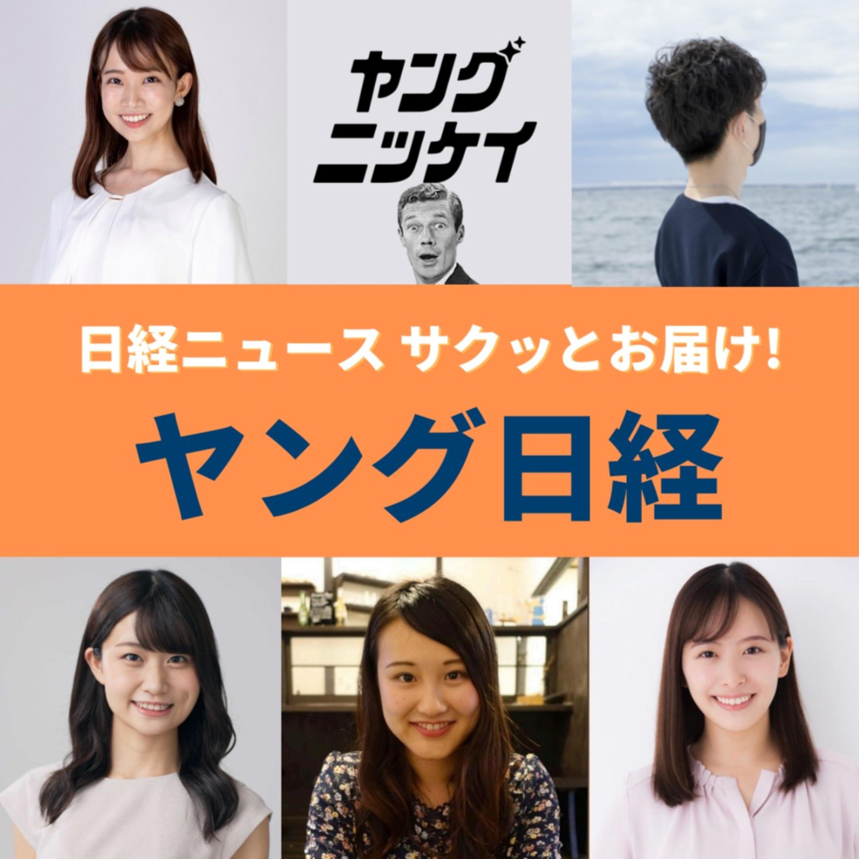 ヤング日経(サクッとわかるビジネスニュース)