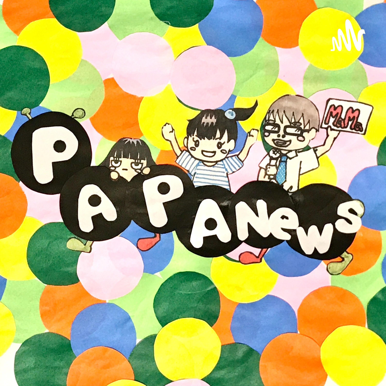 パパニュースミュージック