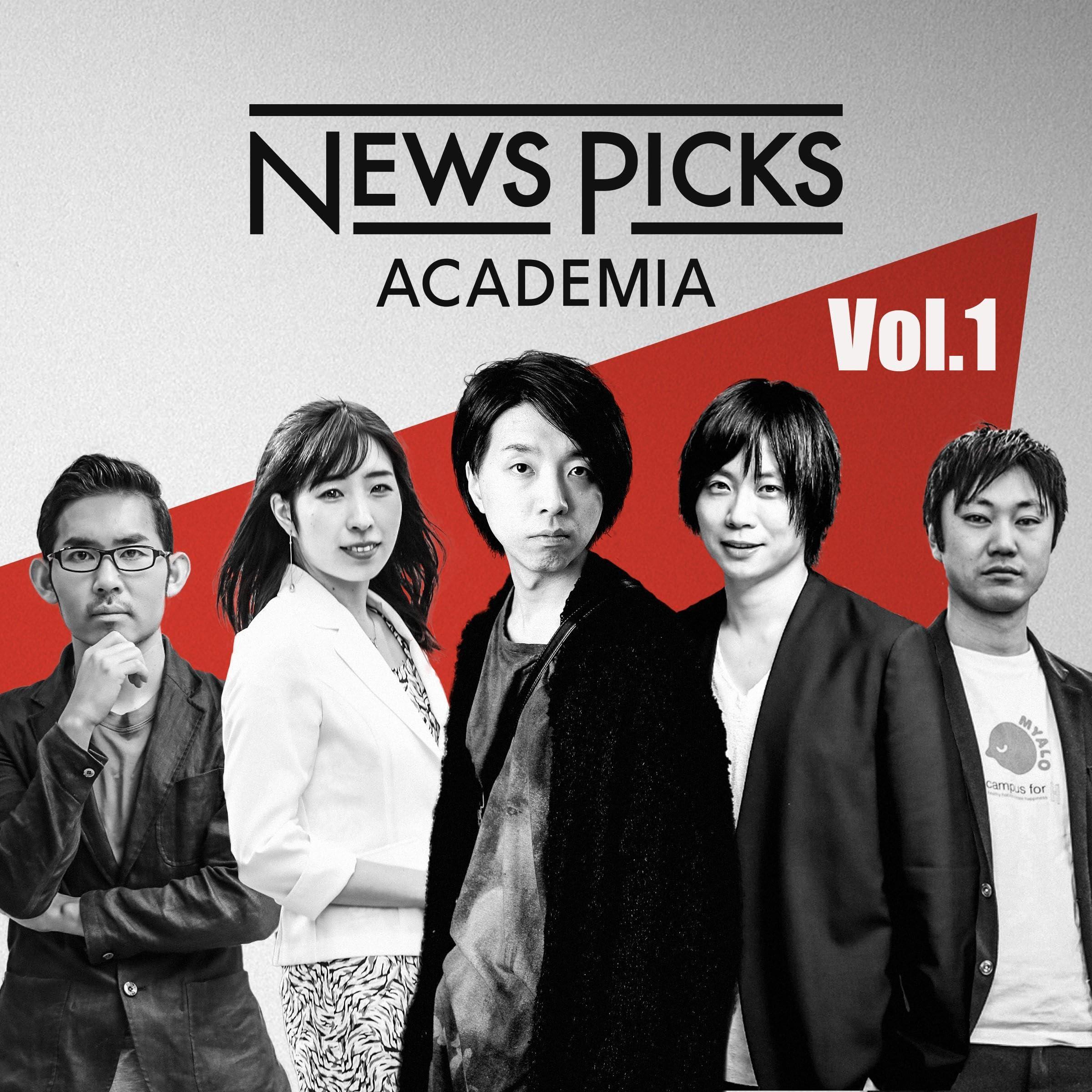 NewsPicksアカデミア (Vol.1)