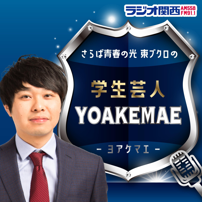 さらば青春の光 東ブクロの学生芸人YOAKEMAE