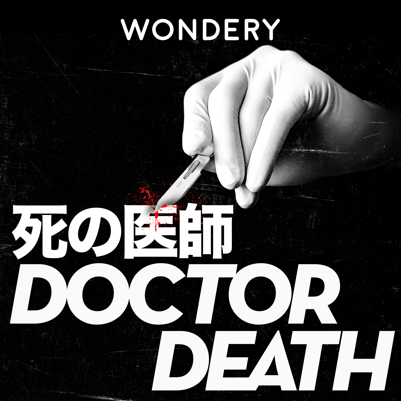 死の医師 (Dr. Death)