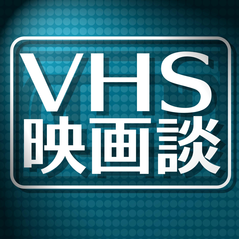 VHS映画談