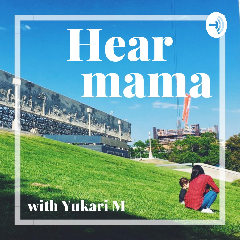 HEARMAMA(ヒヨママ)ー海外のリアルな子育て情報ポッドキャスト