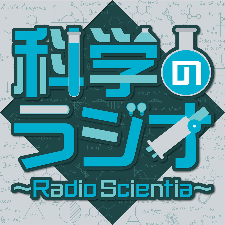 科学のラジオ ~Radio Scientia~