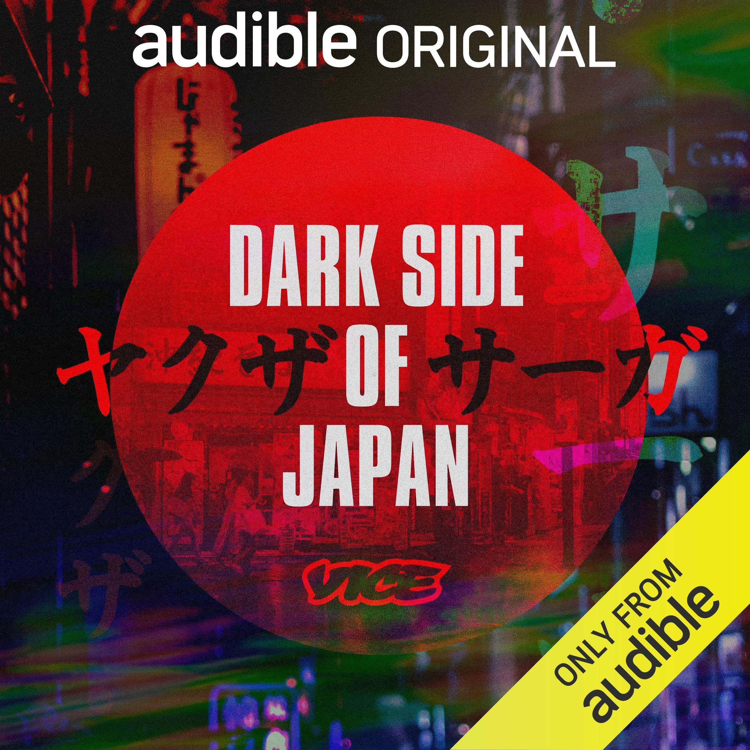 DARK SIDE OF JAPAN -ヤクザ・サーガ-