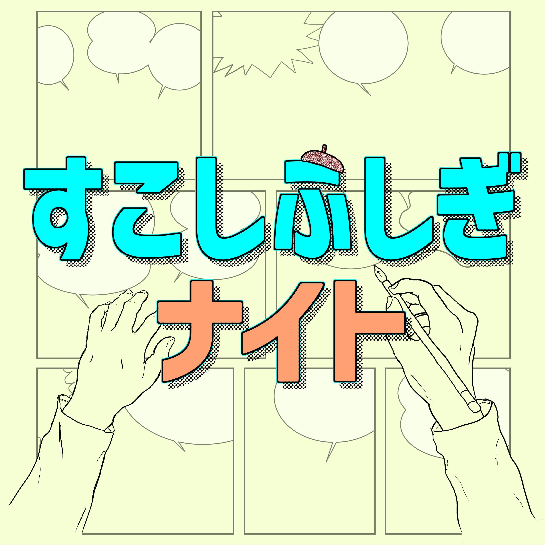 すこしふしぎナイト ~藤子・F・不二雄先生の描く物語~